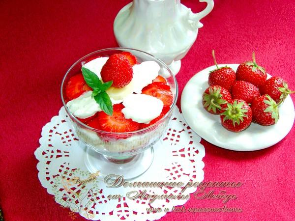 Вкусный десерт из клубники